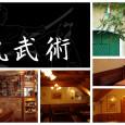 2012. december 22-én, szombaton 14 és 16 óra között Aikibujutsu vizsga lesz, a Csanády Dojoban. 17 órától bőségtálas évadzáró vacsora a Zöld Kapu Étteremben. A kiírásokat e-mailben elküldtük, valamint ide […]
